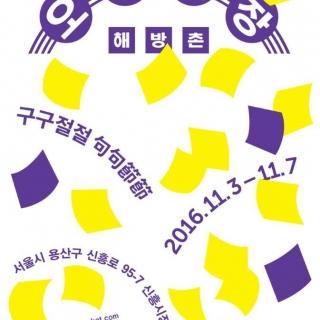 오복시장-구구절절 (신흥시장, 서울)